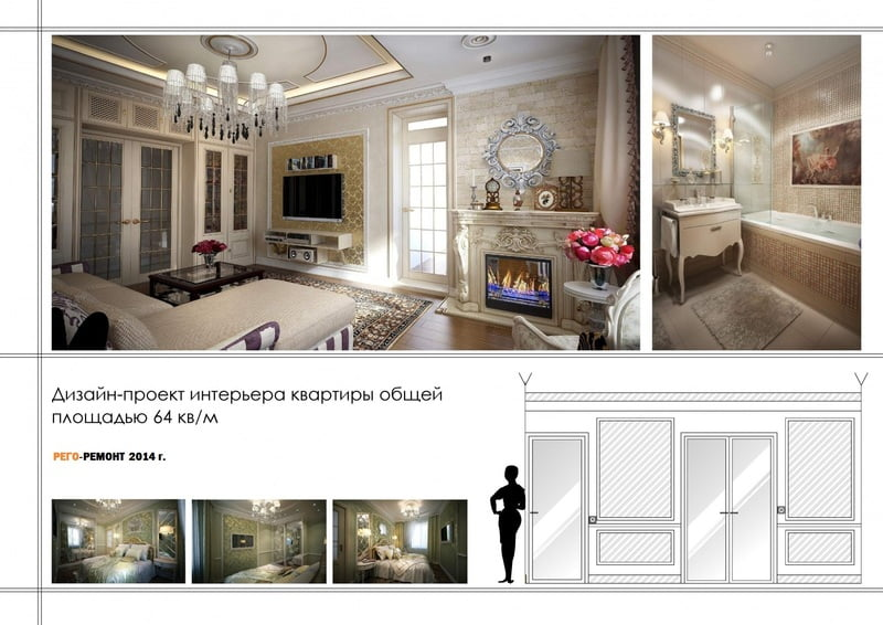 Дизайн проект квартир новосибирск