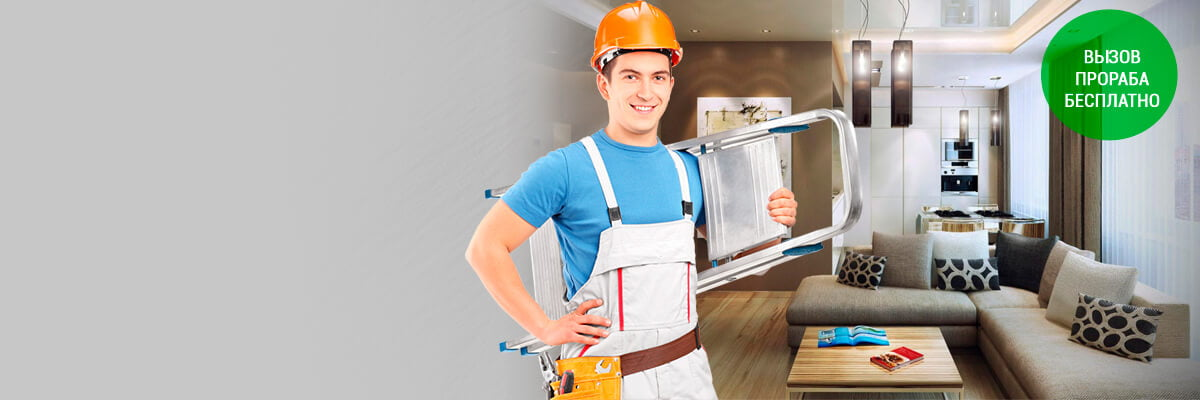 Компания по ремонту и дизайну квартир